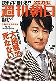 週刊朝日 2015年 1/23 号 [雑誌]