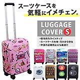 スーツケースカバー ラゲッジ...
