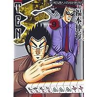 天 新装版 9 (近代麻雀コミックス)