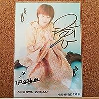 「NMB48 Kawaii」 2016 JULY D 山口夕輝 直筆サイン入り生写真②