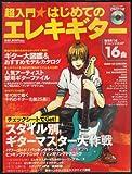 Go!Go!ギター'07-10月号増刊 超入門・はじめてのエレキギター(DVD付)