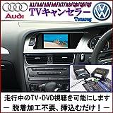 "AUDI MMI 3G/3G Plus・VW トゥアレグ RNS850用TVキャンセラー[CT-VA1] ""安心の1年保証"""
