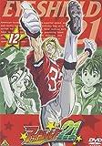アイシールド21 12 [DVD]