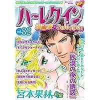ハーレクイン 漫画家セレクション vol.82 (ハーレクインコミックス)