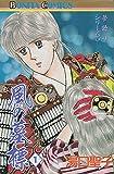風の墓標 (1) (ボニータコミックス―夢語りシリーズ)