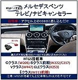 KUFATEC 最新 メルセデス ベンツ TVキャンセラー / ナビキャンセラー [適合車種] ベンツ Cクラス ( w205 ) Eクラス 前期(W213)Sクラス 前期( w222 / C217 ) Vクラス ( W447 ) GLC クラス ( X253 ) テレビキャンセラー NTG5 搭載車 日本仕様 3分で完了 簡単設定 日本語解説書付き 国内正規品 最新バージョン SSKPRODCT オリジナルセット 40748