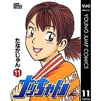 ナッちゃん 11 (ヤングジャンプコミックスDIGITAL)