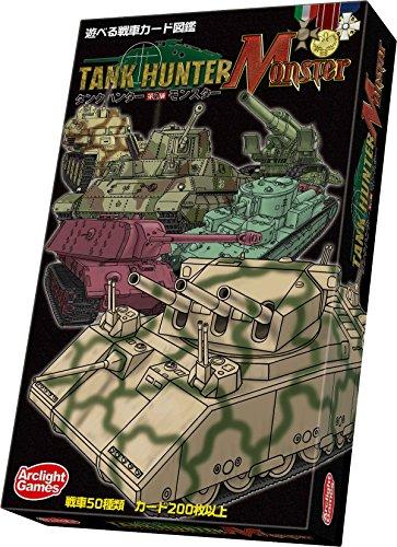 タンクハンター 第2版 モンスター