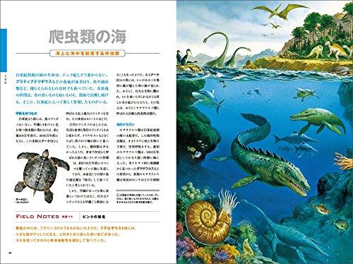 恐竜がいた地球 2億5000万年の旅にGO! (ナショナル ジオグラフィック 別冊)