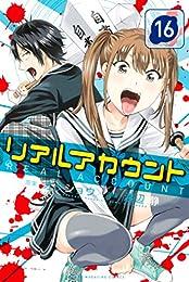 リアルアカウント(16) (週刊少年マガジンコミックス)