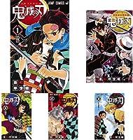 鬼滅の刃 1-20巻 新品セット