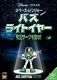 スペース・レンジャー バズ・ライトイヤー/帝王ザーグを倒せ![DVD]