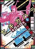 セキガハラ / 長谷川 哲也 のシリーズ情報を見る