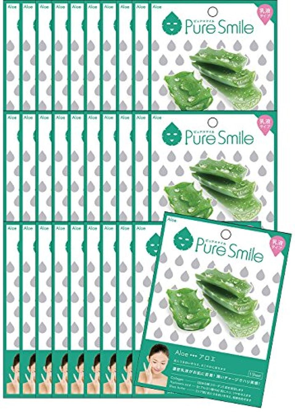 緑驚かす寄託ピュアスマイル 『乳液エッセンスマスク アロエ』30枚セット