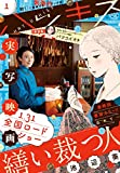 ハツキス 2015年1月号 [雑誌] (Kissコミックス)