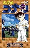 名探偵コナン (94) (少年サンデーコミックス)