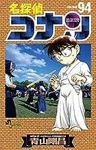 名探偵コナン 第94巻