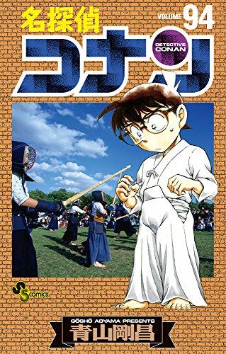 名探偵コナン 94 (94) (少年サンデーコミックス)