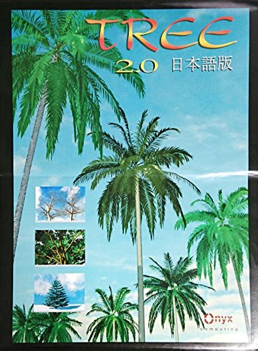 窒素たっぷり固執Tree Pro / Tree 2D Version2.0 針葉樹ライブラリ