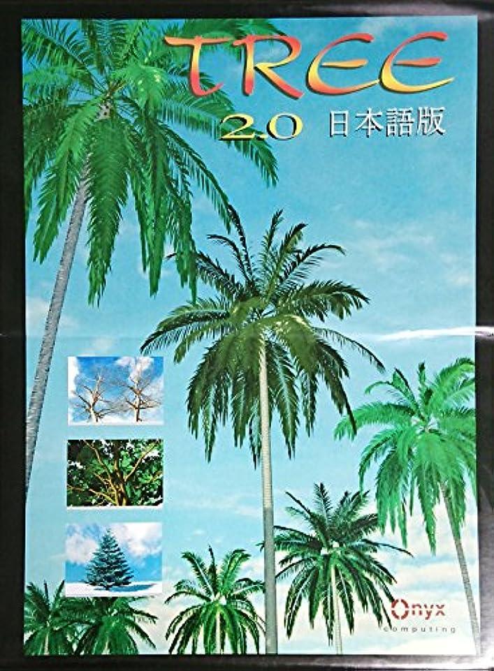 先祖イヤホン運ぶTree Pro / Tree 2D Version2.0 広葉樹ライブラリ