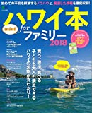 ハワイ本forファミリー2018 mini (エイムック 3895)