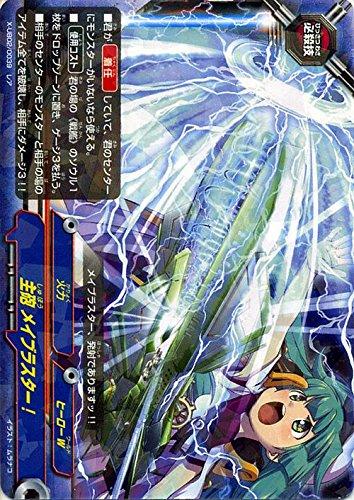 バディファイトX(バッツ)/主砲 メイブラスター!(レア)/ヒーロー大戦 NEW GENERATIONS