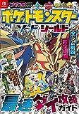 ポケットモンスター ソード・シールド 最速ダイ攻略ガイド (コロコロコミック特別編集)