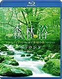 森林浴サラウンド フルハイビジョンで出会う「新緑の森」スペシャル[RDA-06][Blu-ray/ブルーレイ]
