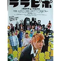 映画B2ポスター ララピポ 成宮寛貴 中村ゆり 村上知子