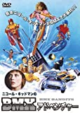 ニコール・キッドマンのBMXアドベンチャー [DVD]