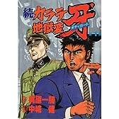 続・カラテ地獄変 1―ボディガード牙 (KCスペシャル)