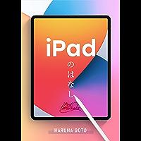 iPadのはなし