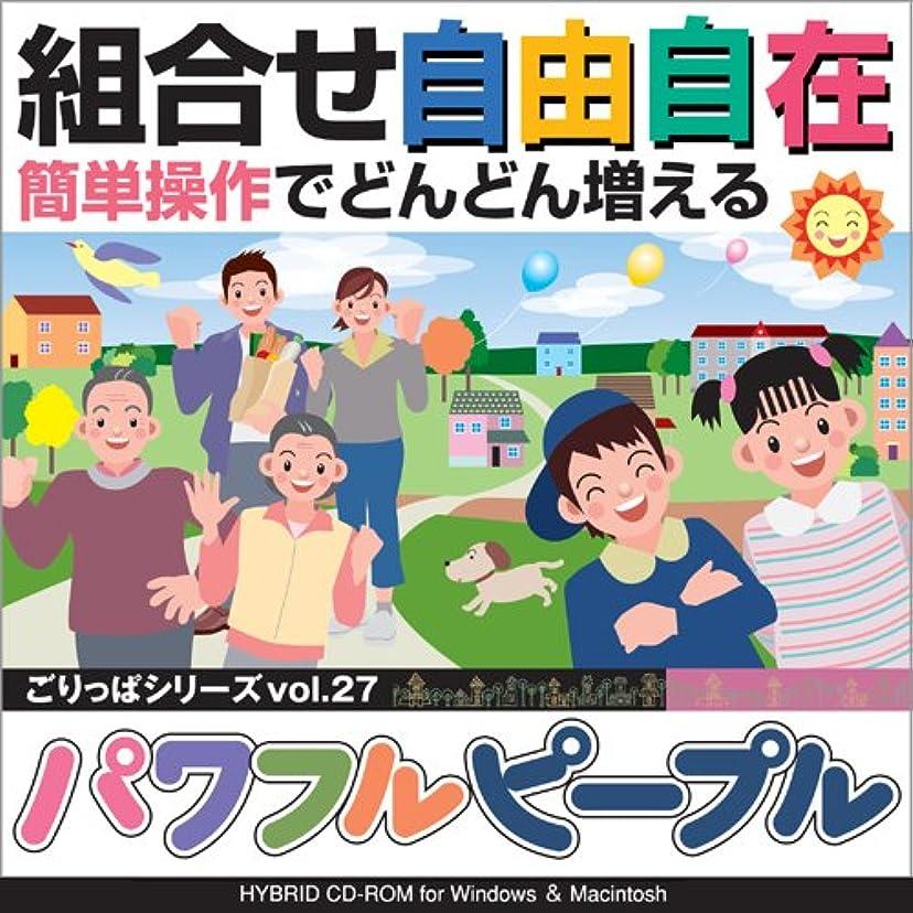 ごりっぱシリーズ Vol.27「パワフルピープル」