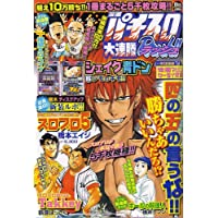 漫画パチスロ大連勝 Rush ! (ラッシュ) 2007年 08月号 [雑誌]