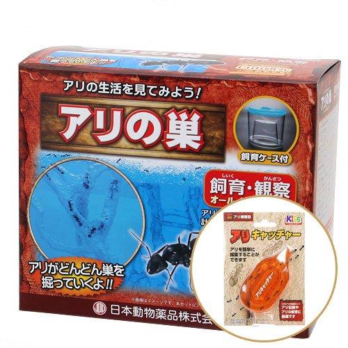 日本動物薬品 ニチドウ アリ飼育観察セット + アリキャッチャー セット