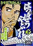 はっぽうやぶれ 下 (バンブー・コミックス)