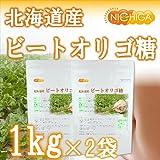北海道産 ビートオリゴ糖 1kg×2袋(ラフィノース)計量スプーン付 [02] NICHIGA(ニチガ)