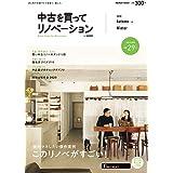 中古を買ってリノベーション by suumo(バイ スーモ) 2020 Autumn&Winter (リクルートムック)