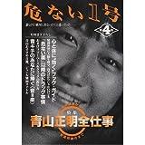 危ない1号〈第4巻〉特集 青山正明全仕事