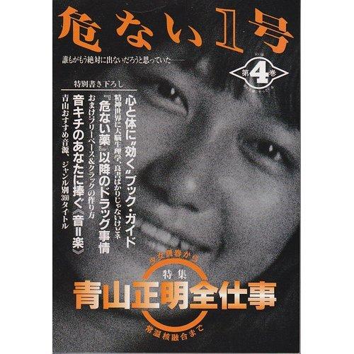 危ない1号〈第4巻〉特集 青山正明全仕事の詳細を見る