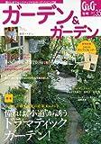 ガーデン & ガーデン 2010年 12月号 [雑誌] 画像
