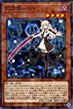 閃刀姫-レイ パラレル 遊戯王 ダーク・セイヴァーズ dbds-jp029