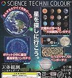 サイエンステクニカラー 天体観測 ハンカチ&ポーチ 全7種セット ガチャガチャ