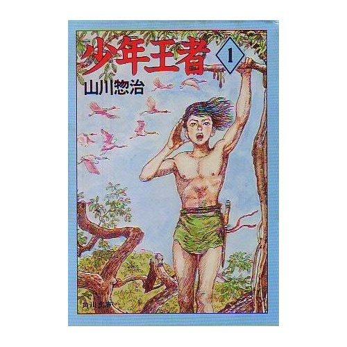 少年王者 (1) (角川文庫 (5629))の詳細を見る