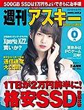 【Amazon.co.jp限定】週刊アスキー 秋葉原限定版 2018年8月号 [雑誌]
