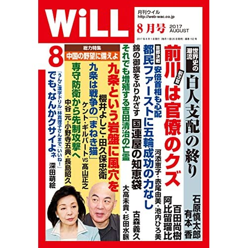 月刊WiLL (ウィル) 2017年 8月号