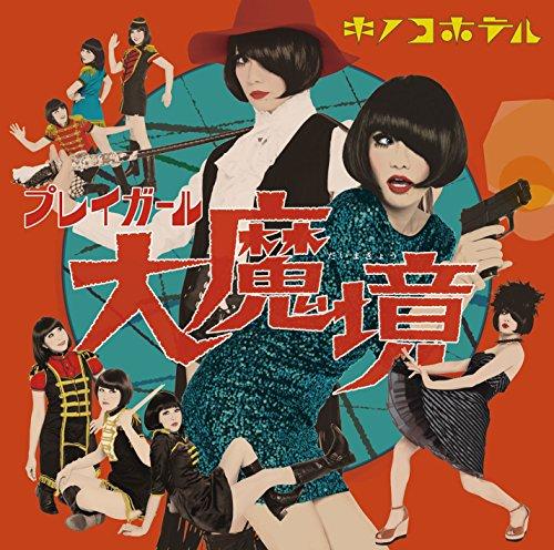 プレイガール大魔境【初回限定盤】(CD+DVD)