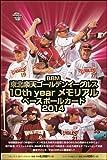 BBM 東北楽天ゴールデンイーグルス 10th YEAR メモリアルベースボールカード 2014 BOX