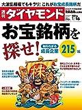 週刊ダイヤモンド 2016年 1/16 号 [雑誌] (お宝銘柄を探せ! 知られざる成長企業215社)