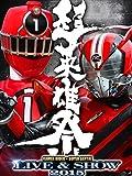 超英雄祭 KAMEN RIDER×SUPER SENTAI LIVE&SHOW 2015